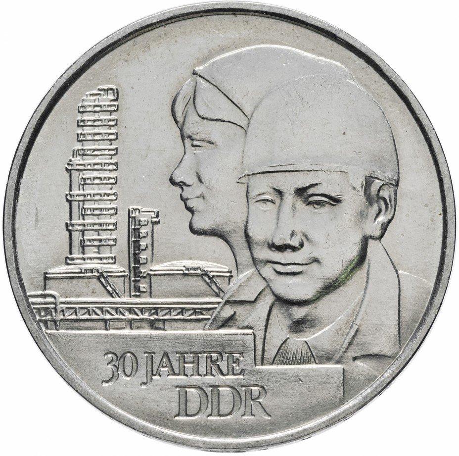 """купить Германия 20 марок 1979 """"30 лет образования ГДР"""""""