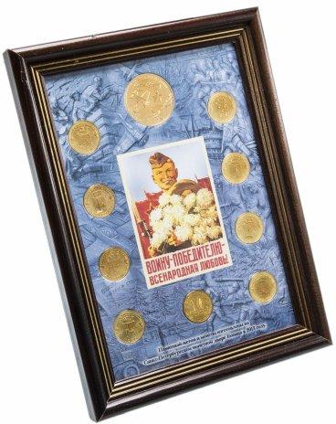 """купить Набор монет серии """"Города воинской славы"""" выпуск III (9 монет и жетон в рамке)"""
