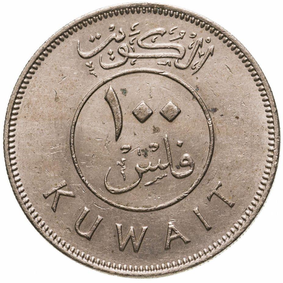 купить Кувейт 100 филсов (fils) 1969