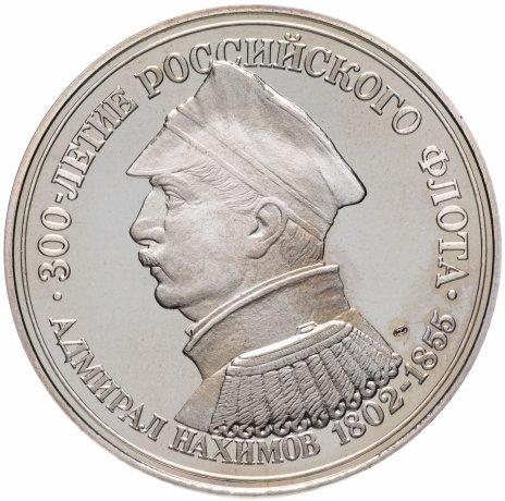 """купить Медаль """"300 лет российскому флоту. Адмирал Нахимов"""""""