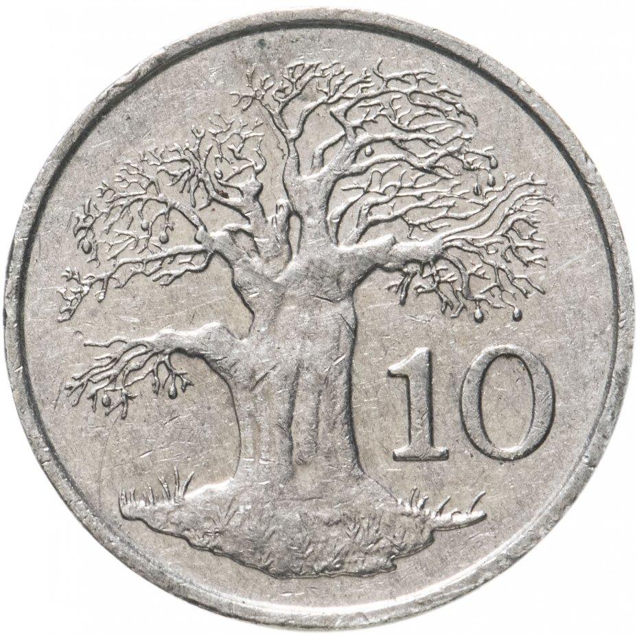 купить Зимбабве 10 центов (cents) 1980-1999, случайная дата