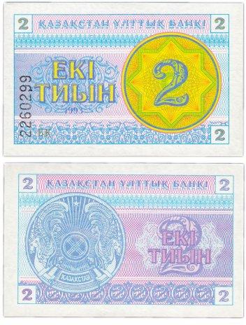 купить Казахстан 2 тиын 1993 (Pick 2a) (номер внизу)