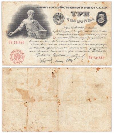 купить 3 червонца 1924 года 5 подписей: Шейнман А. Л., Туманов Н. Г., Каценеленбаум З. С., Михельман Д. Д., Шер В. В. (1-й выпуск)