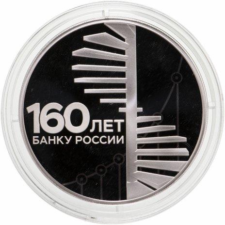 купить 3 рубля 2020 СПМД 160-летие Банка России Спиральная лестница