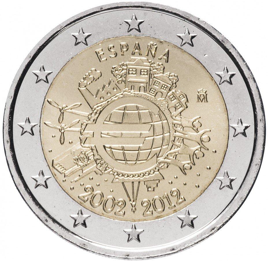"""купить Испания 2 евро 2012 """"10 лет евро"""""""