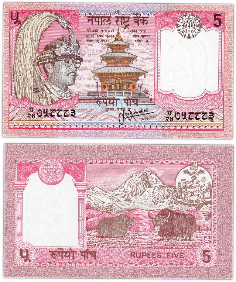 купить Непал 5 рупий 1987