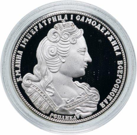 """купить Медаль """"Анна  с цепью"""" с сертификатом"""