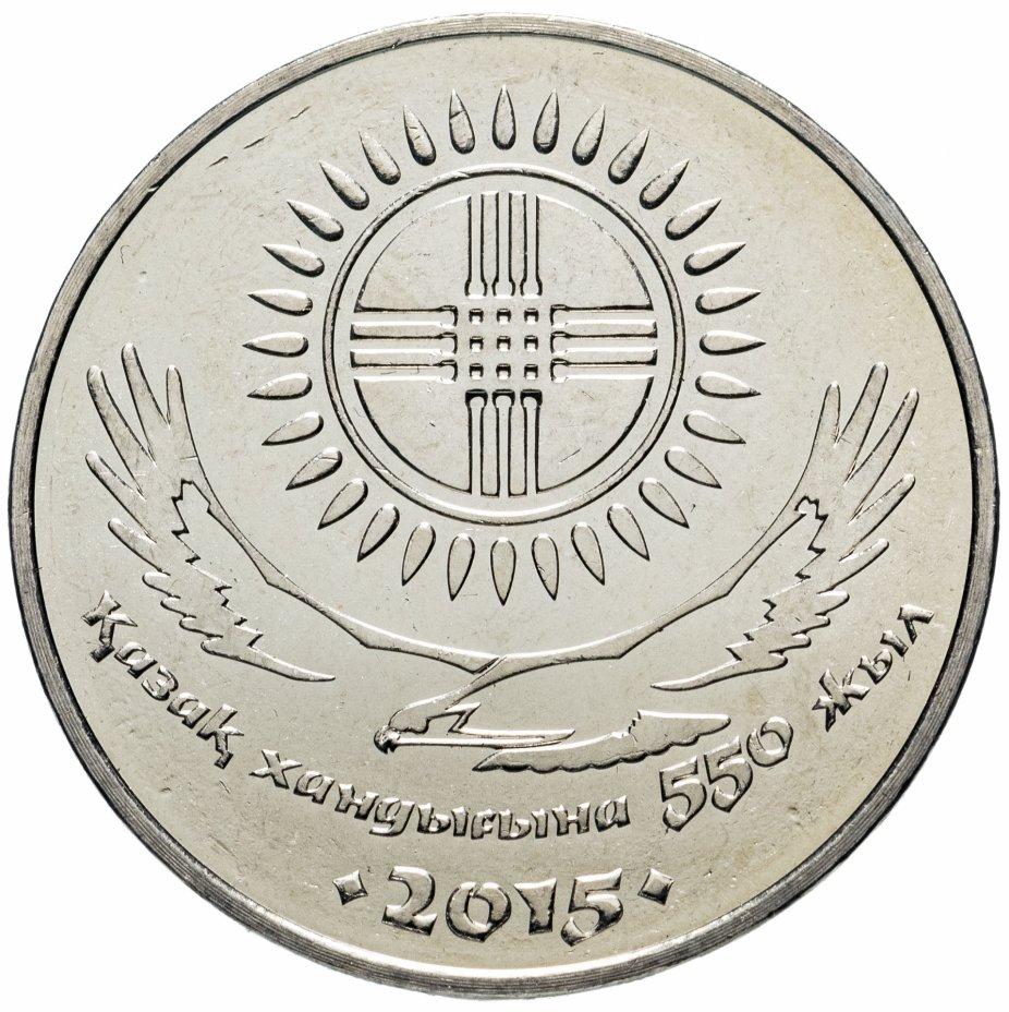 купить Казахстан 50 тенге 2015 (550 лет Казахскому Ханству)