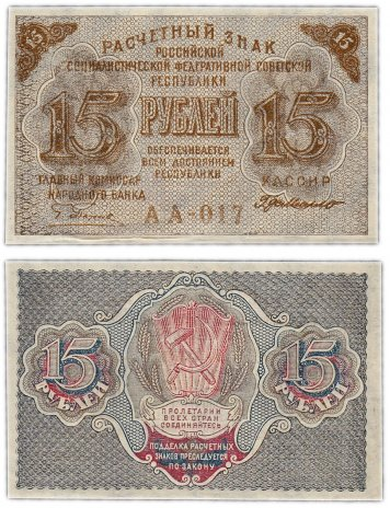 купить 15 рублей 1919 кассир Де Милло