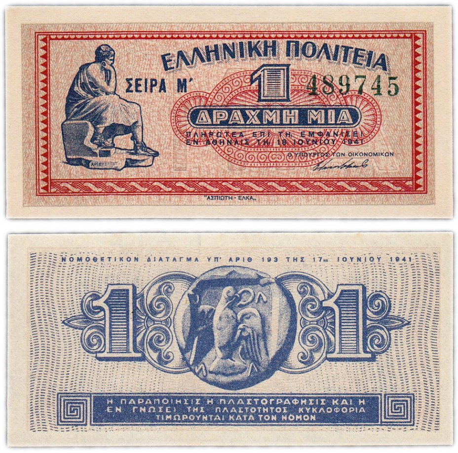 купить Греция 1 драхма 1941 (Pick 317)