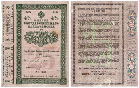 купить БГК Билет Государственного Казначейства 25 рублей 1915 с купонами, директор Андреевский, серия 463