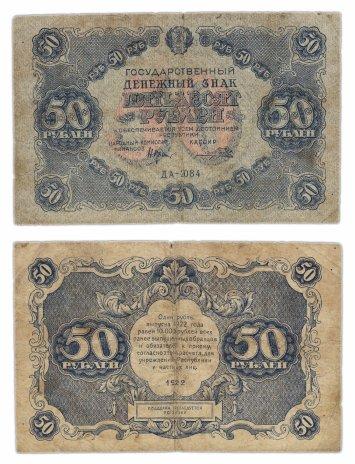 купить 50 рублей 1922 кассир Порохов