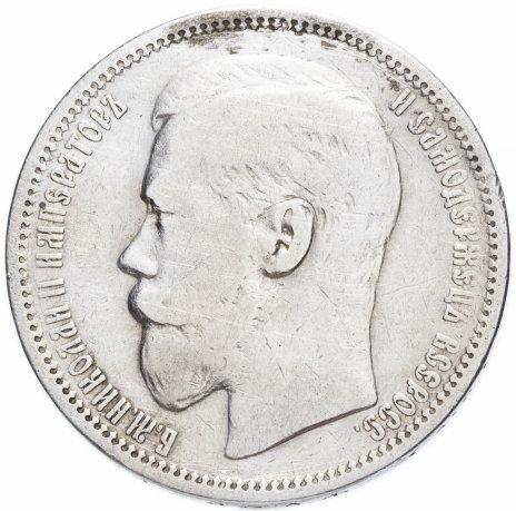 купить 1 рубль 1895 А.Г