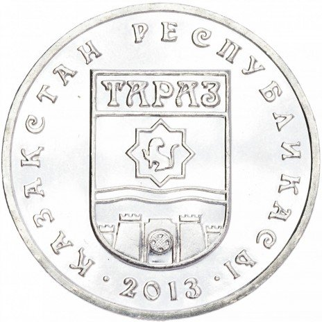 "купить 50 тенге 2013 ""Города Казахстана - Тараз"""