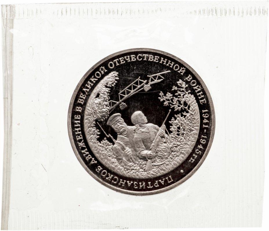 купить 3 рубля 1994 ММД Proof партизанское движение в Великой Отечественной войне, в запайке