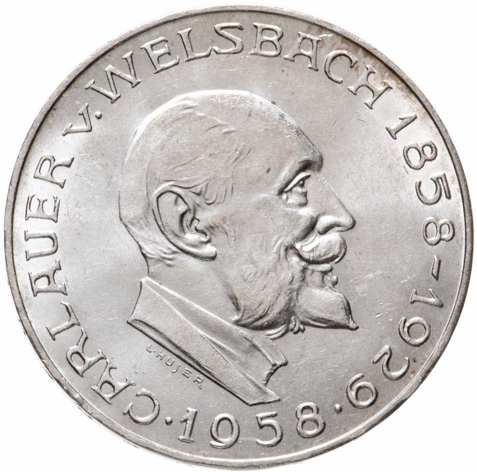 """купить Австрия 25 шиллингов 1958 """"100-летие со дня рождения Карла Ауэра фон Вельсбах"""""""