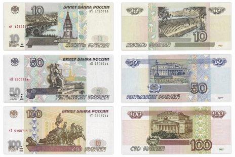 купить Набор банкнот образца 1997 (модификация 2001) 10,50 и 100 рублей (три последние цифры одинаковые) ПРЕСС