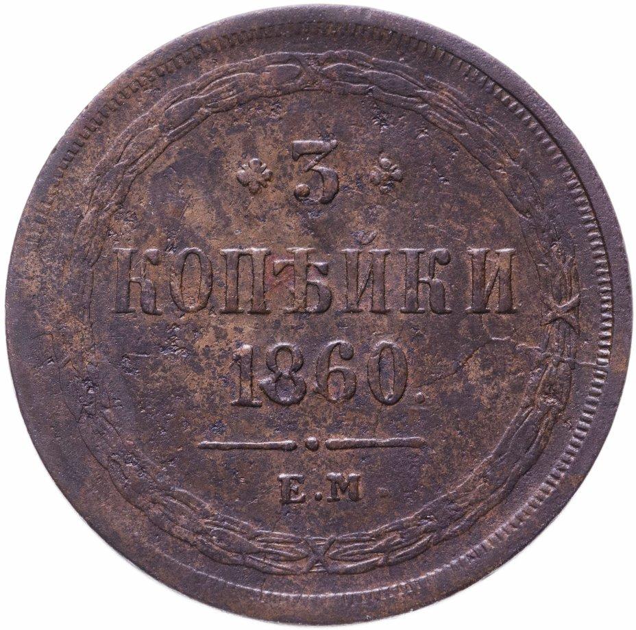 купить 3 копейки 1860 ЕМ