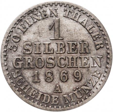 купить Пруссия 1 грош 1869 А