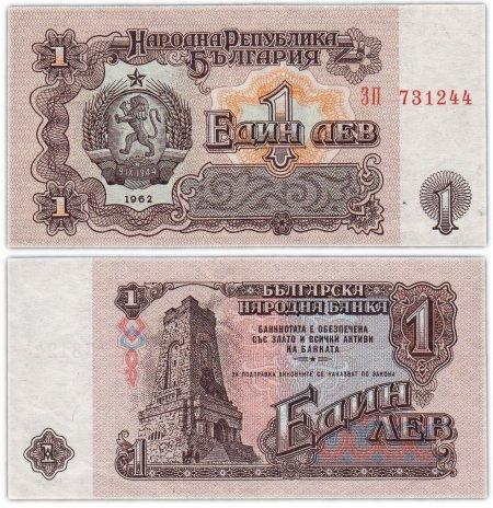 купить Болгария 1 лев 1962  (Pick 88)