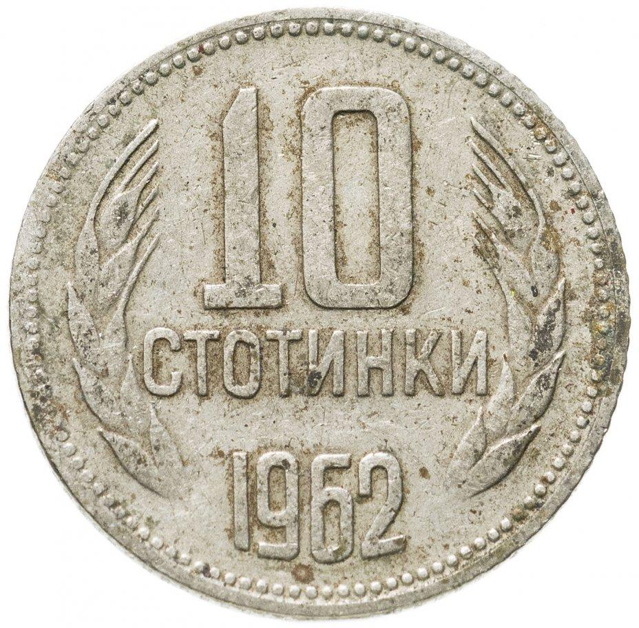 купить Болгария 10 стотинок 1962