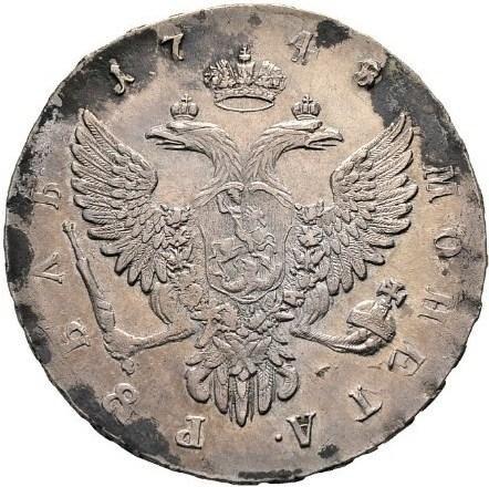 купить 1 рубль 1748 года ММД