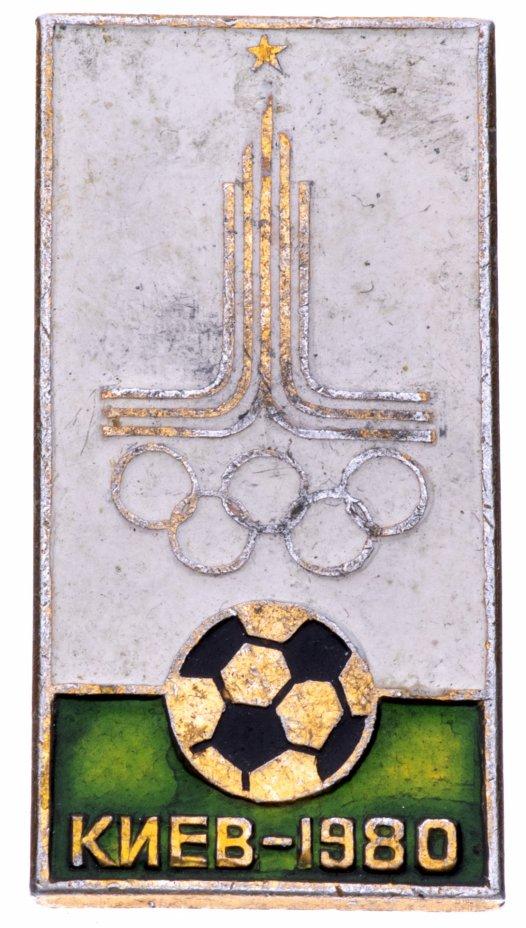 купить Значок Олимпиада - 80 Киев Футбол (Разновидность случайная )