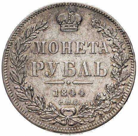 купить 1 рубль 1844 СПБ-КБ, Биткин №205