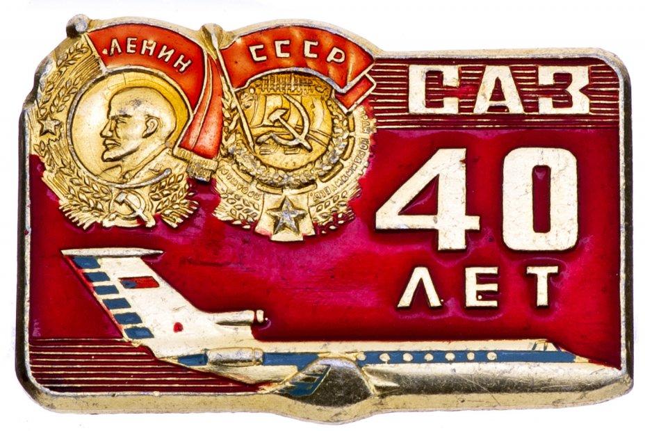 купить Значок Авиация СССР - САЗ  ( Саратовский Авиационный Завод  ) 40 лет  (Разновидность случайная )