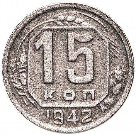 купить 15 копеек 1942