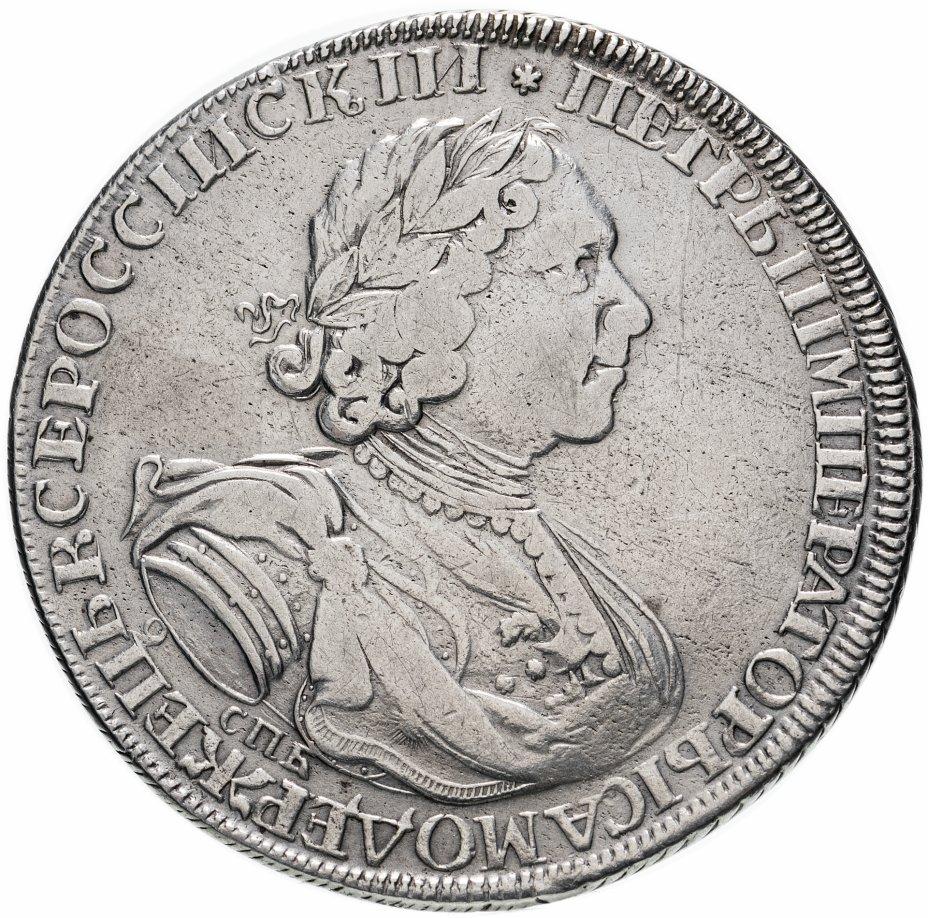 """купить 1 рубль 1725 СПБ  Пётр I, солнечный в латах, """"СПБ"""" под портретом"""