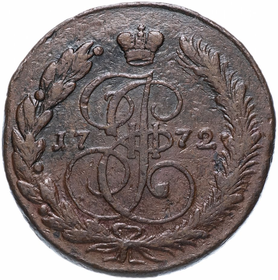 купить 5 копеек 1763-1789 Екатерина II