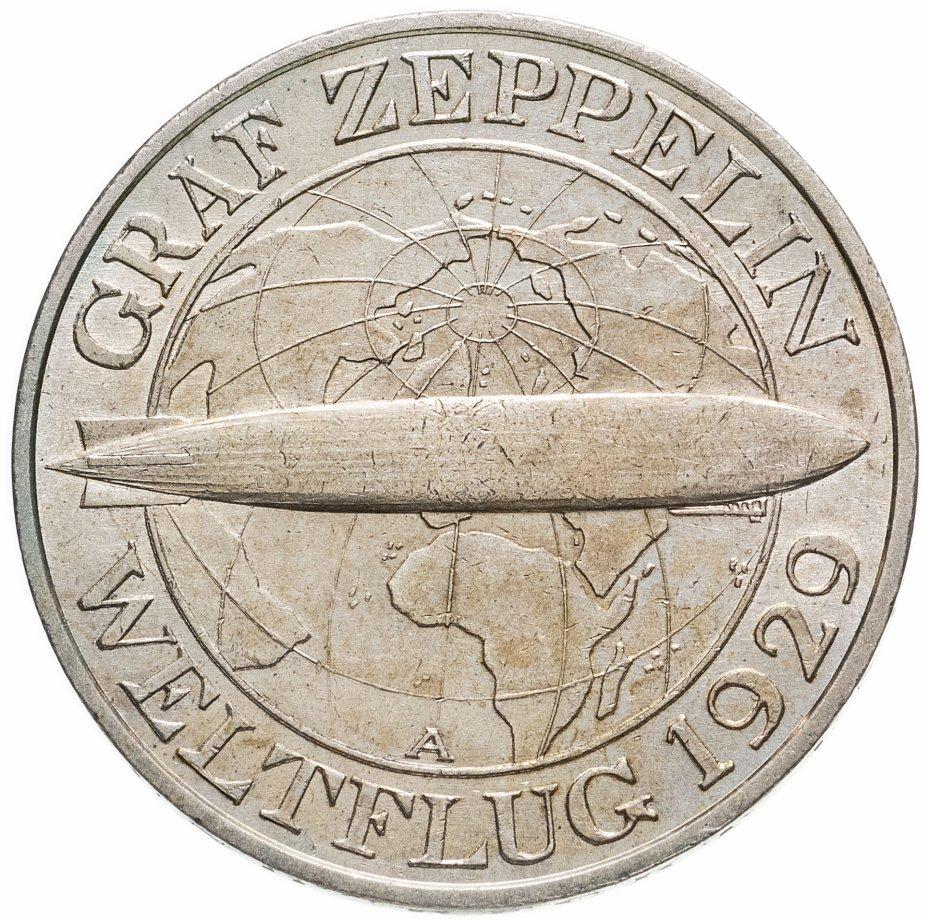 """купить Германия 3 рейхсмарки (reichsmark) 1930 A Полёт дирижабля """"Граф Цеппелин"""" знак монетного двора """"A""""— Берлин"""