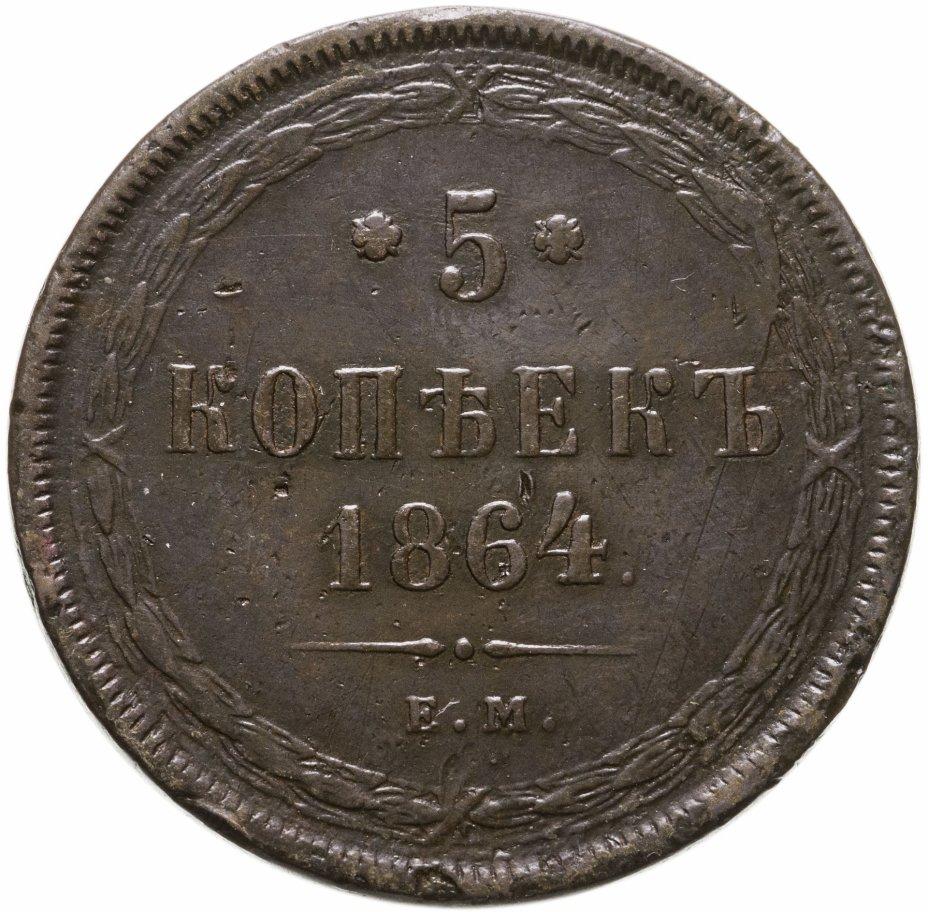 купить 5 копеек 1864 ЕМ