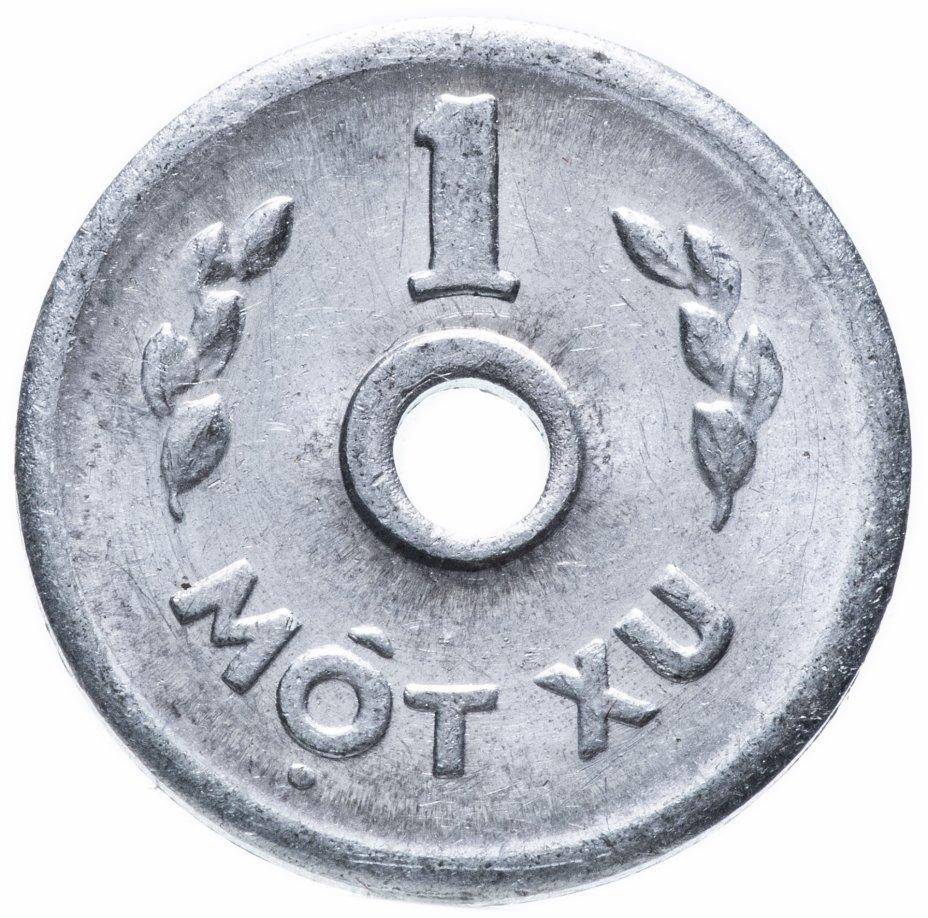 купить Южный Вьетнам 1 су 1975