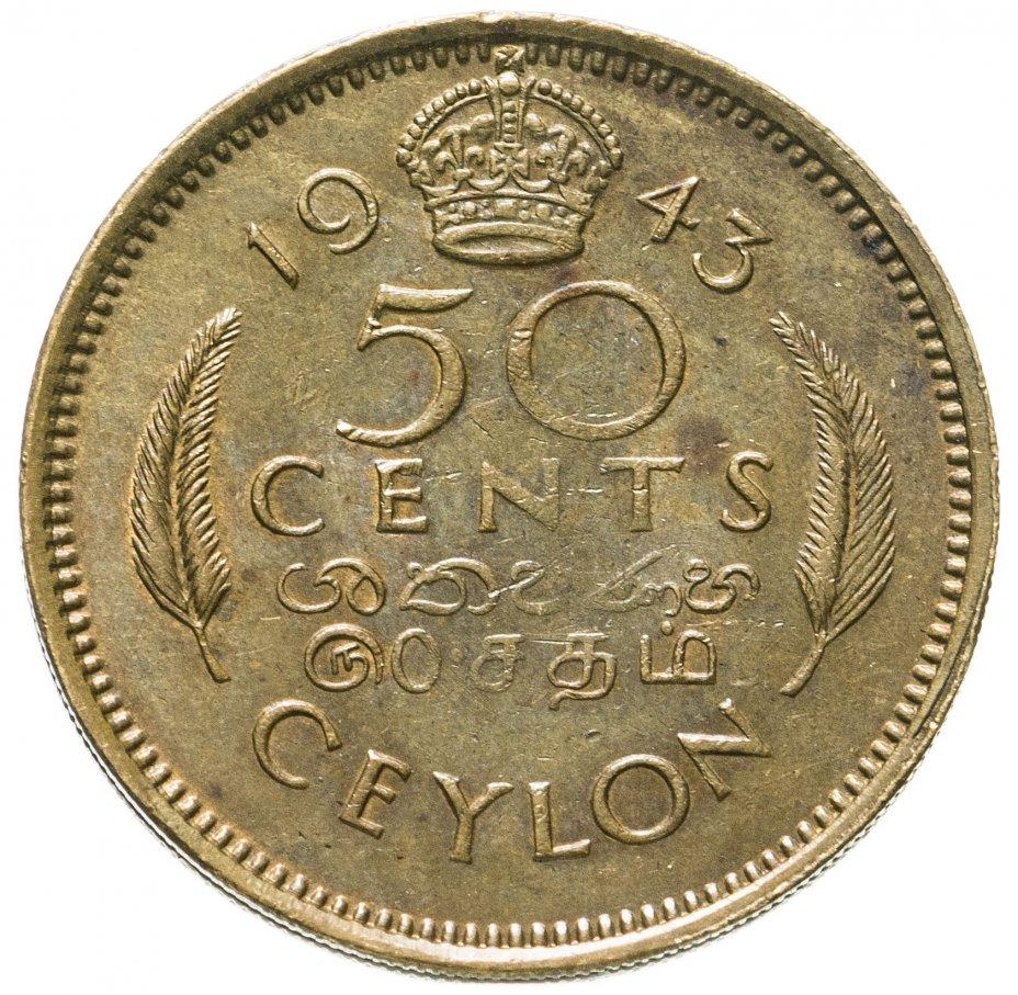 купить Цейлон 50 центов (cents) 1943