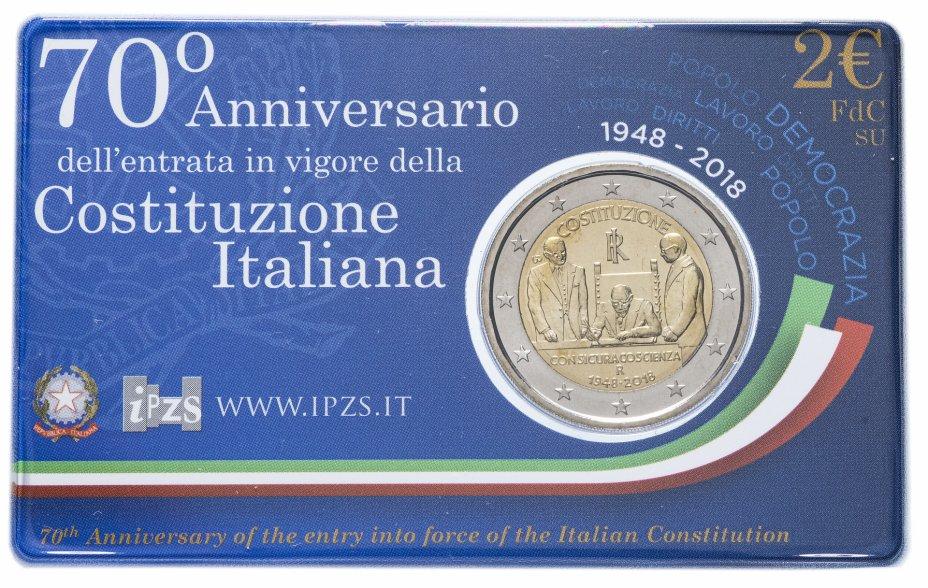 """купить Италия 2 евро 2018 """"70-летие конституции"""", в блистере"""