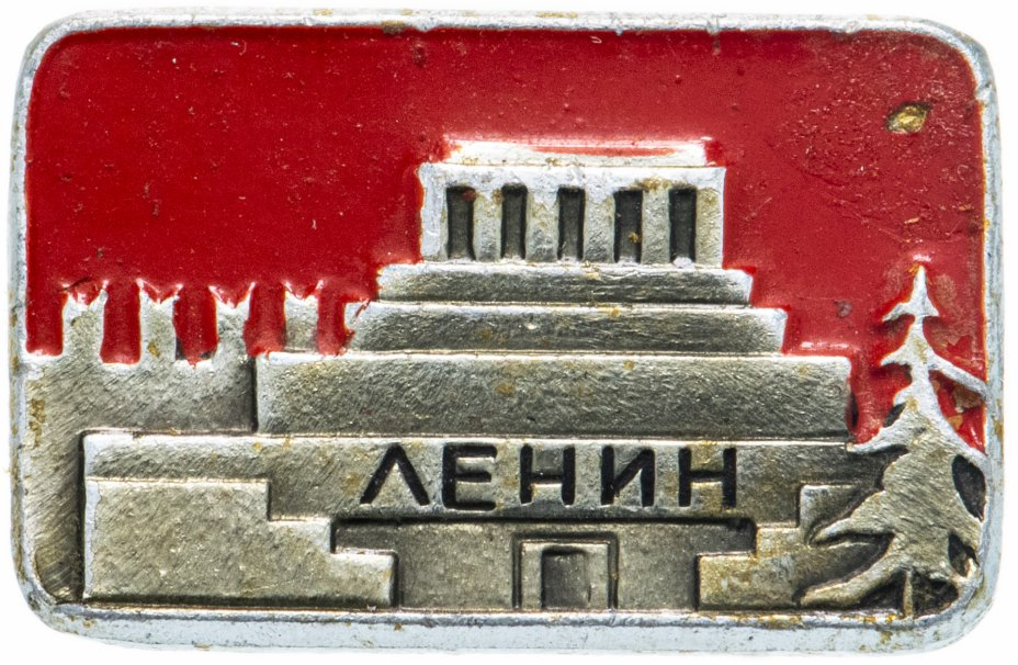 """купить Значок СССР 1970 г """"Ленин"""", мавзолей, булавка"""