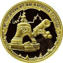 купить 50 рублей 2006 года ММД Кремль Proof