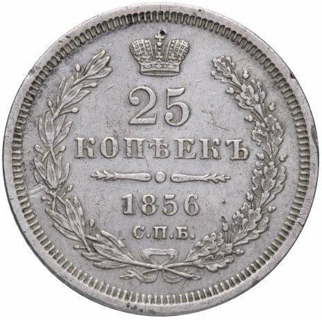 купить 25 копеек 1856
