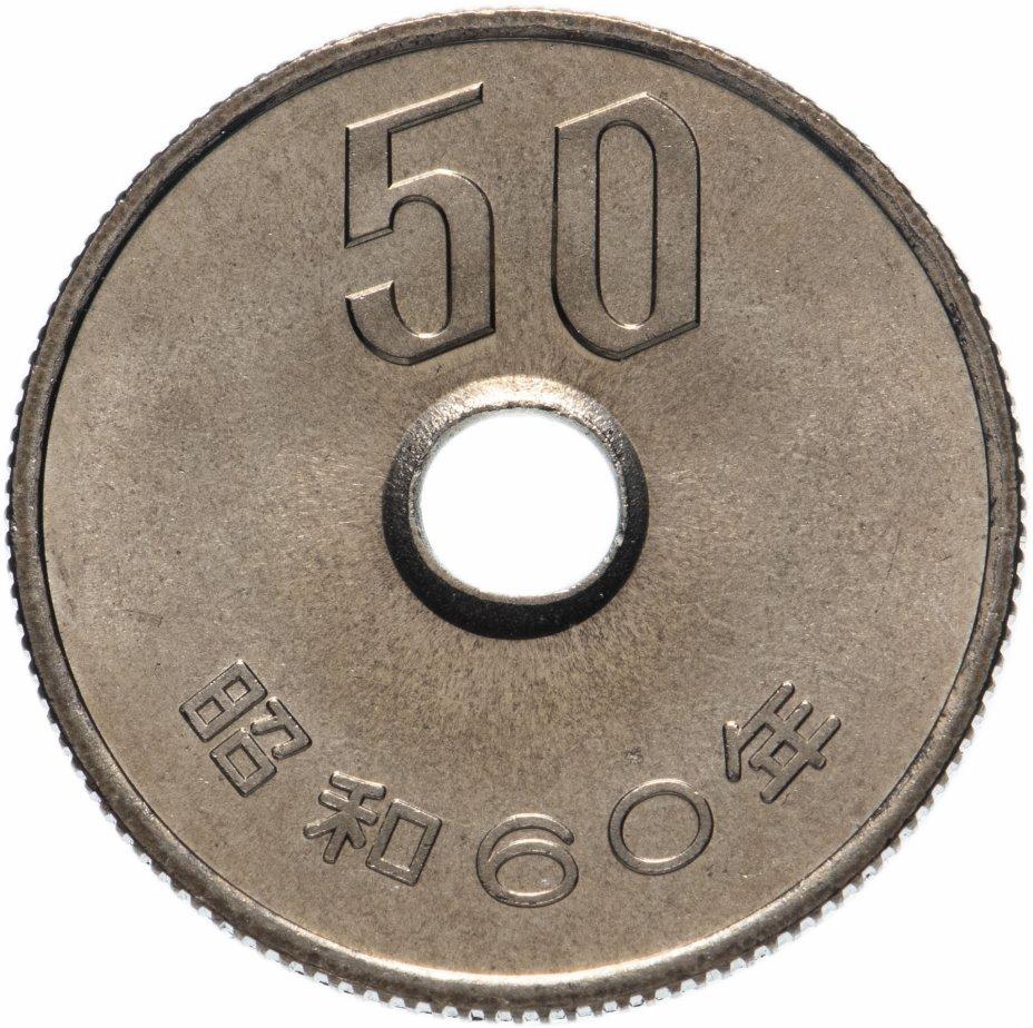 купить Япония 50 йен (yen) 1985