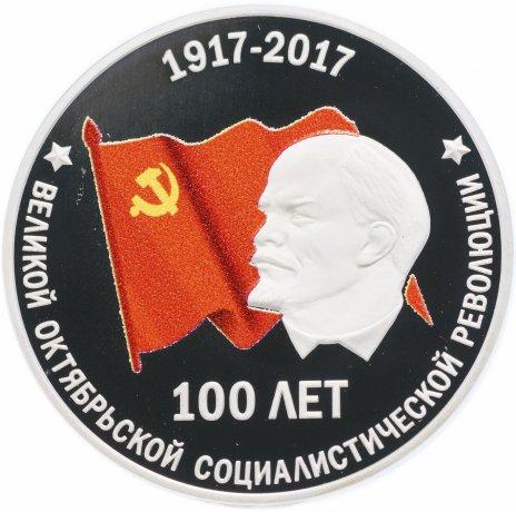 """купить Приднестровье 10 рублей 2017 год """"100 лет ВОСР"""""""