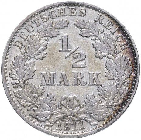 """купить Германия(Германская Империя) 1/2 рейх марки 1911 """"А"""""""