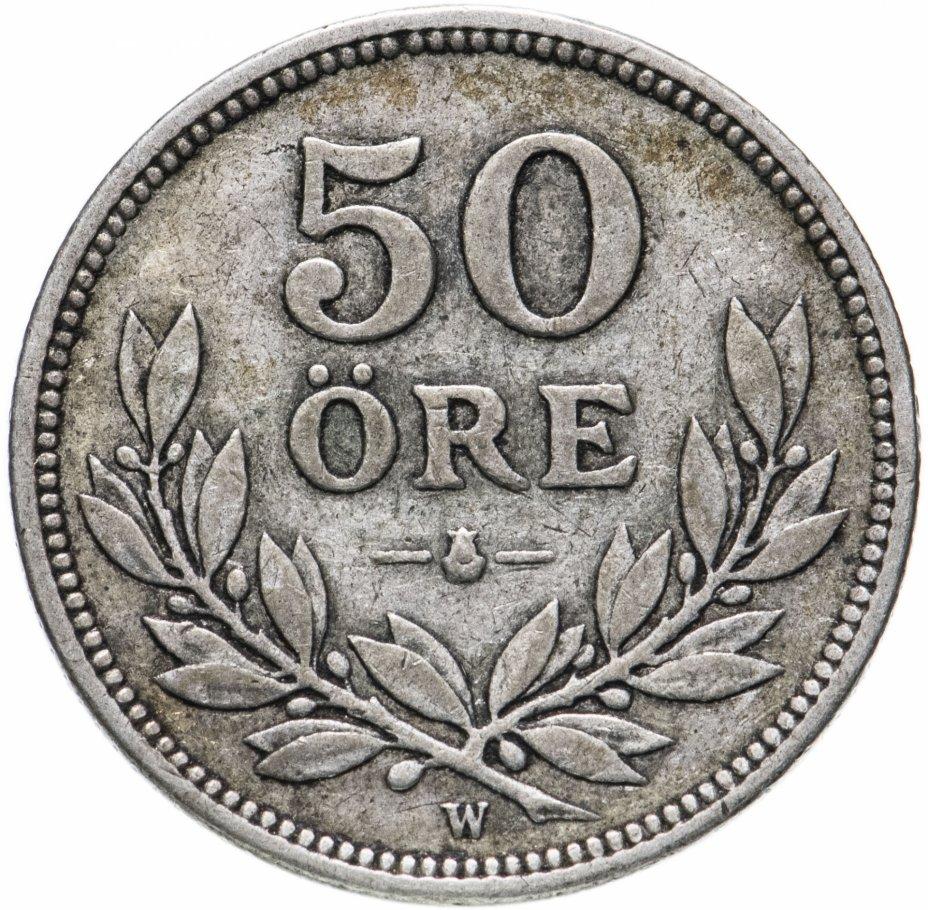 купить Швеция 50 эре (ore) 1911
