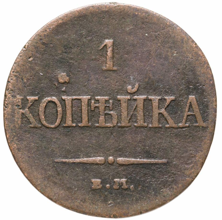 купить 1 копейка 1834 ЕМ-ФХ