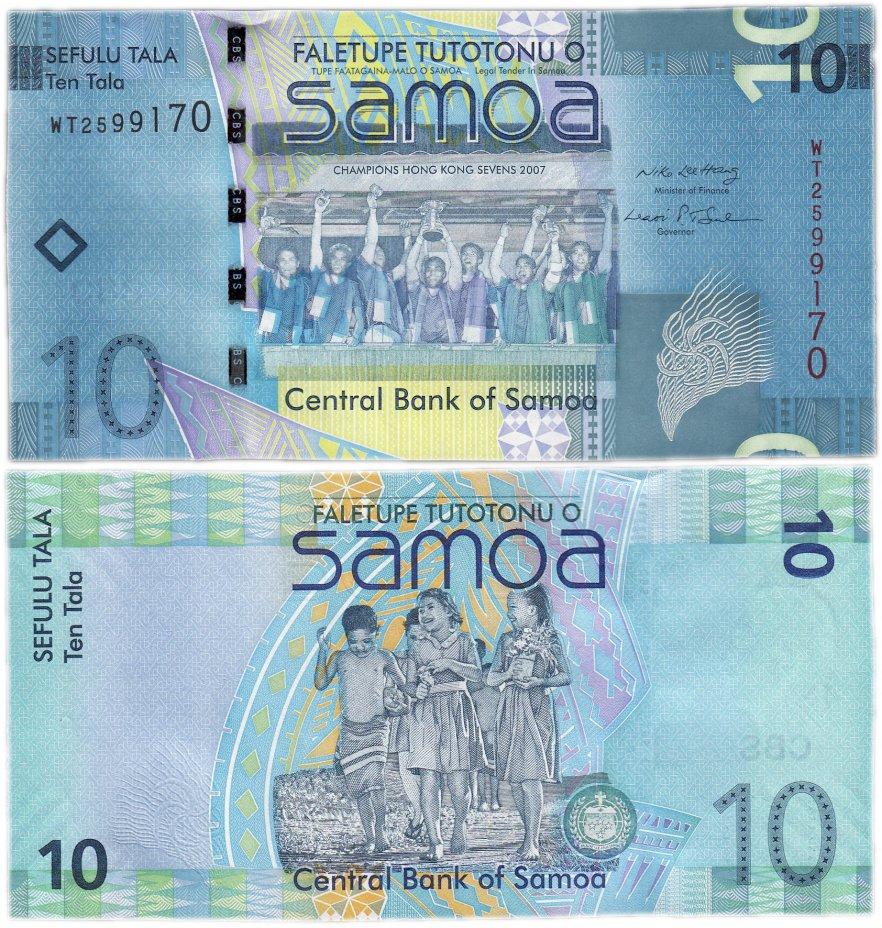 купить Самоа 10 тала 2008-2011 (Pick 39)