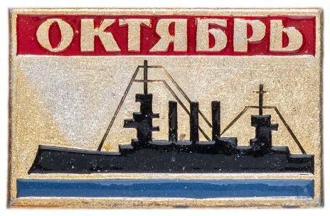 """купить Зачок СССР 1977 г """"Октябрь"""", булавка"""