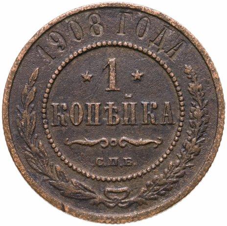 купить 1 копейка 1908 СПБ