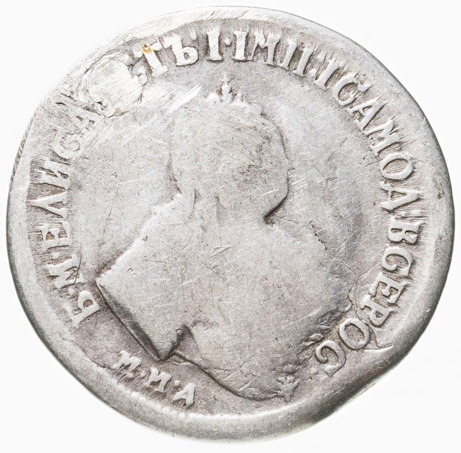 купить полуполтинник 1743-1751 ММД