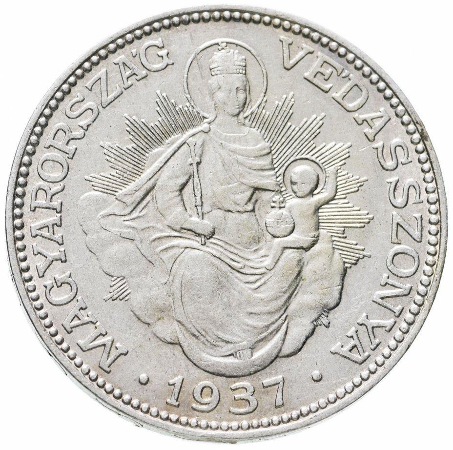купить Венгрия 2 пенгё (pengo) 1937